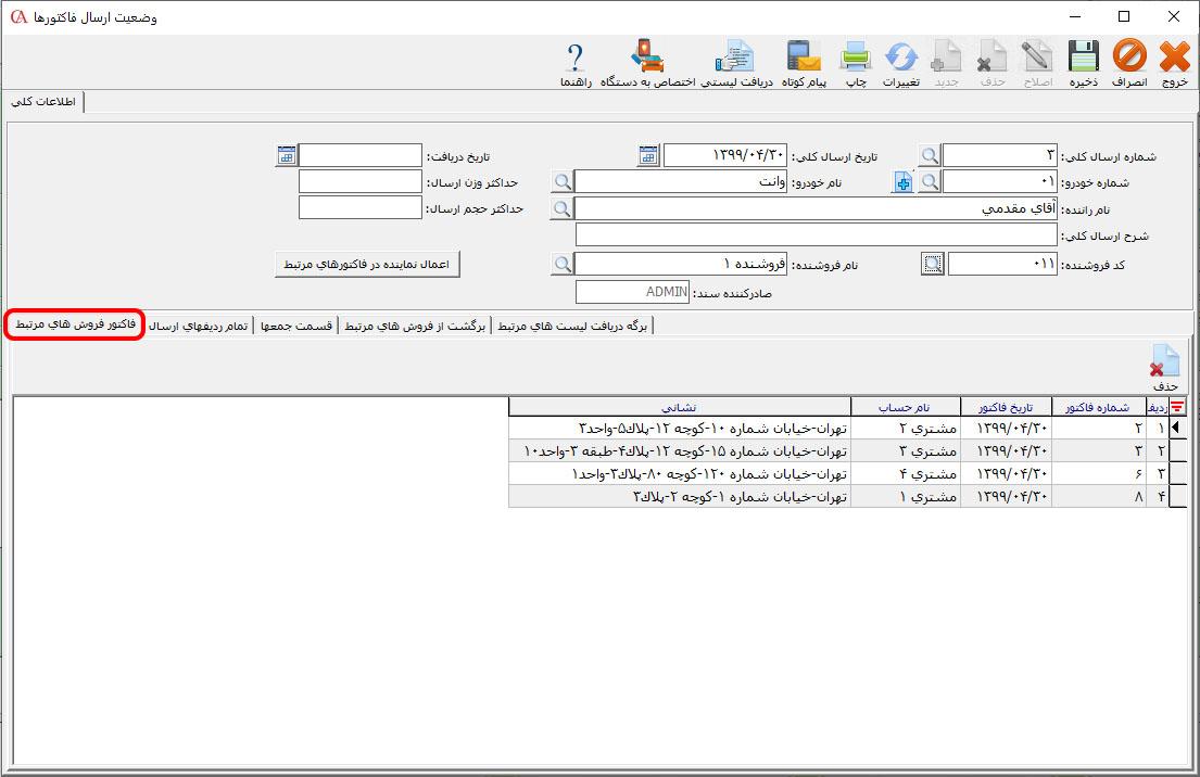 زبانه فاکتورفروشهای مرتبط در فرم وضعیت ارسال فاکتورها در حسابگر