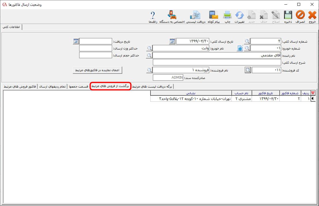 زبانه لیست فاکتورهای برگشت از فروش در فرم وضعیت ارسال فاکتورها در حسابگر