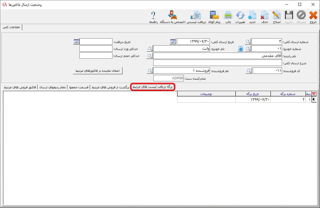 زبانه برگه دریافت لیستهای مرتبط در فرم وضعیت ارسال فاکتورها در حسابگر