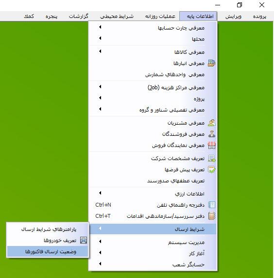 مسیر انتخاب وضعیت ارسال فاکتورها در حسابگر