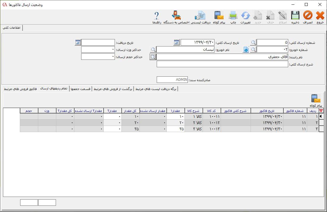 وضعیت ارسال فاکتورها در حسابگر