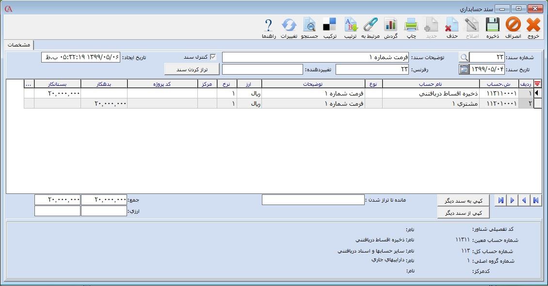 سند حسابداری برای ایجاد دفتر قسط در حسابگر
