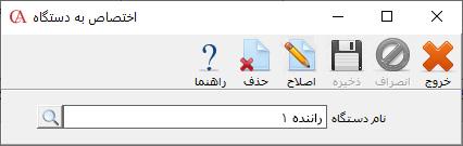 اختصاص فرم ارسال به دستگاه در حسابگر