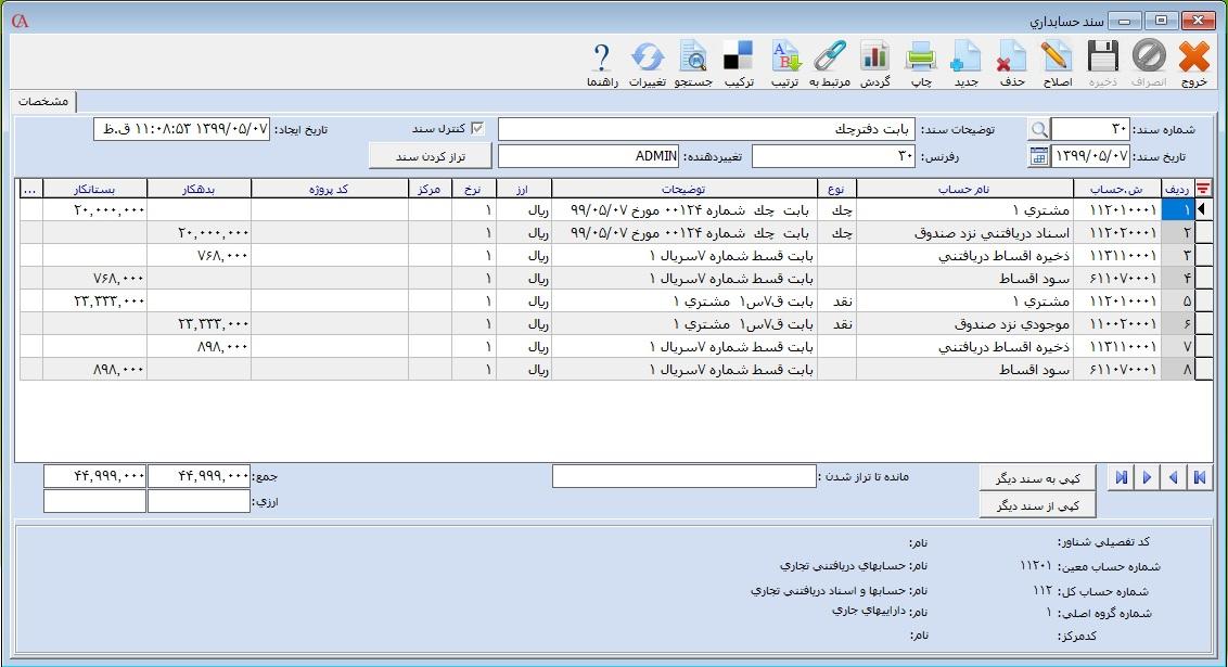 سند حسابداری دریافت قسط دریافتنی در حسابگر
