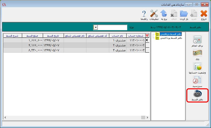 فرم سازماندهی اقدامات در برنامه حسابگر