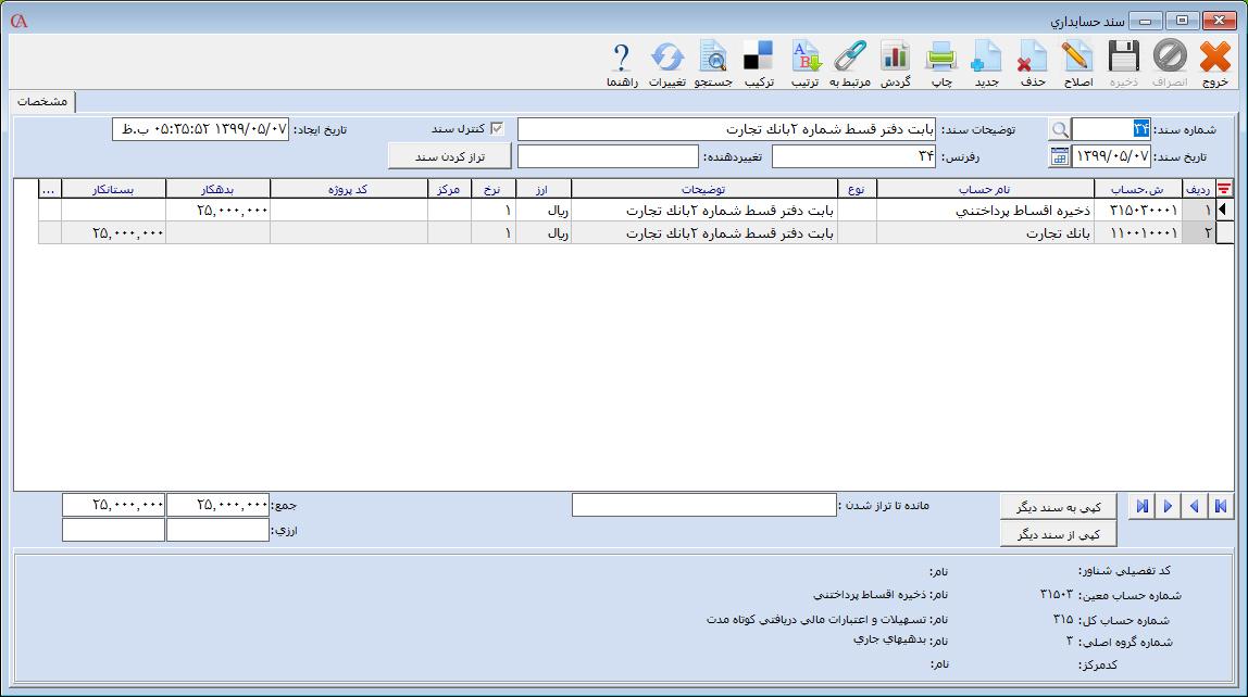 سند حسابداری بعد از ایجاد دفتر قسط در حسابگر