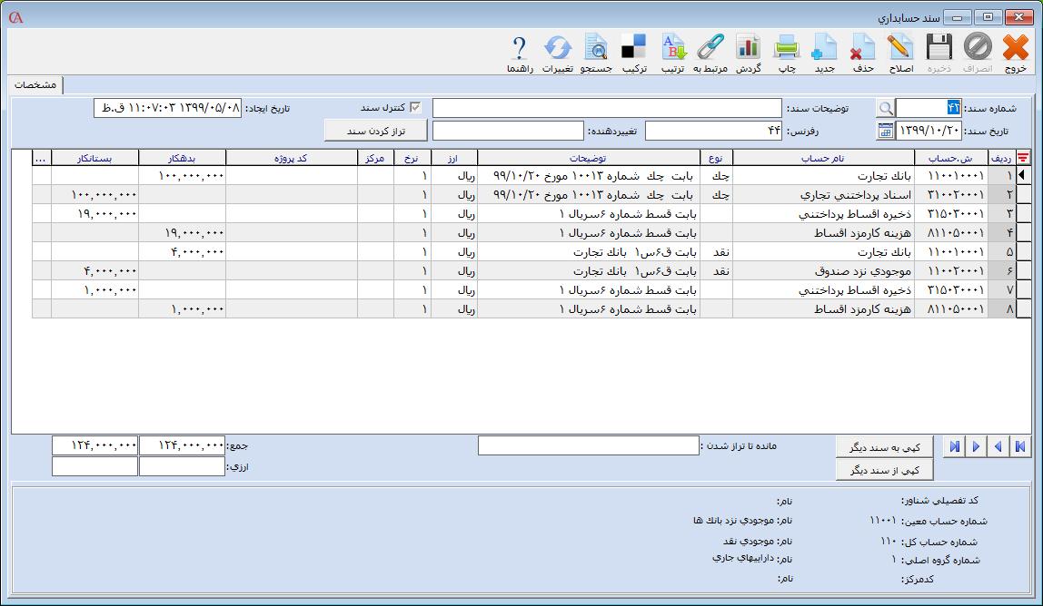 سند حسابداری پرداخت قسط پرداختنی در حسابگر