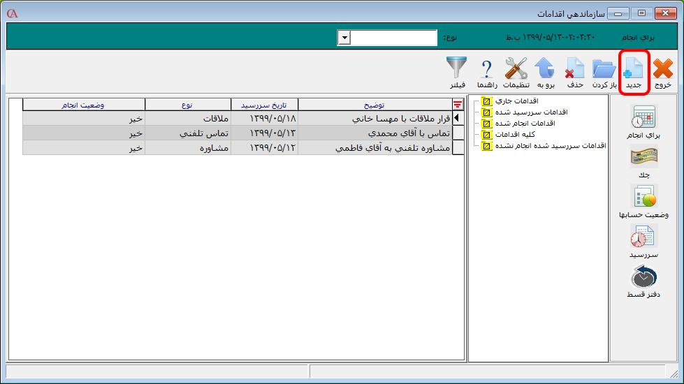 سازماندهی اقدامات حسابگر