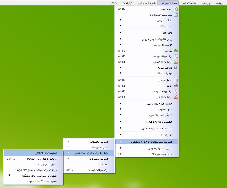 مسیر انتخاب تنظیمات PPC در حسابگر