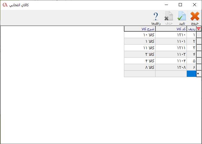 فرم انتخاب کالاها جهت ارسال به PPC در حسابگر ویژه پخش
