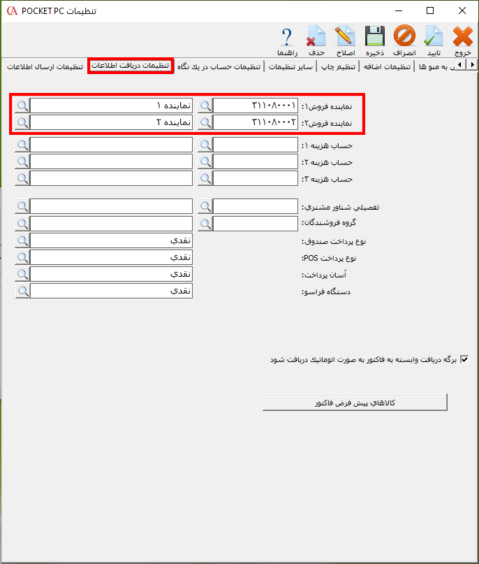 زبانه تنظیمات دریافت اطلاعات در حسابگر ویژه پخش