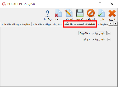 زبانه تنظیمات حساب در یک نگاه در حسابگر ویژه پخش