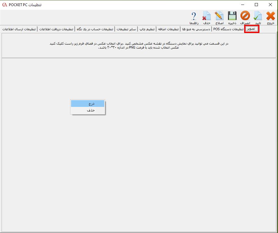 اضافه کردن تصویر برای نمایش دستگاه در نقشه در حسابگر ویژه پخش