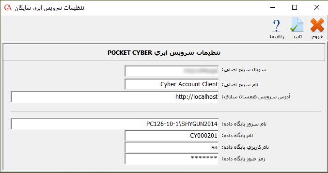 تنظیمات سرویس ابری شایگان در حسابگر ویژه پخش