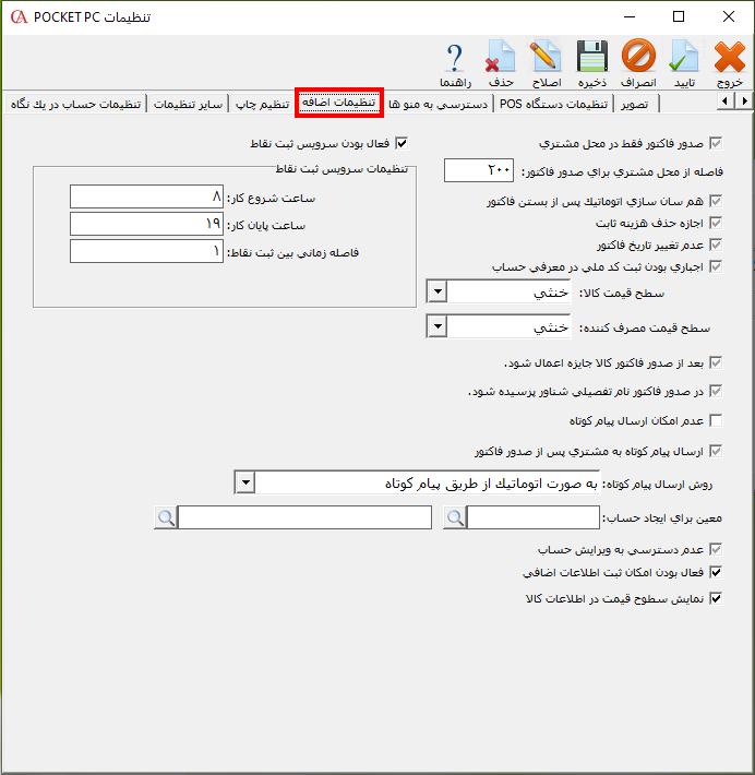 زبانه تنظیمات اضافه PPC در حسابگر ویژه پخش