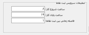تنظیمات سرویس ثبت نقاط در PPC حسابگر ویژه پخش
