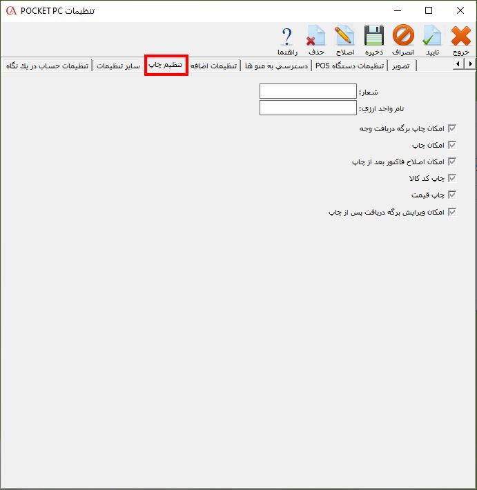 زبانه تنظیم چاپ PPC در حسابگر