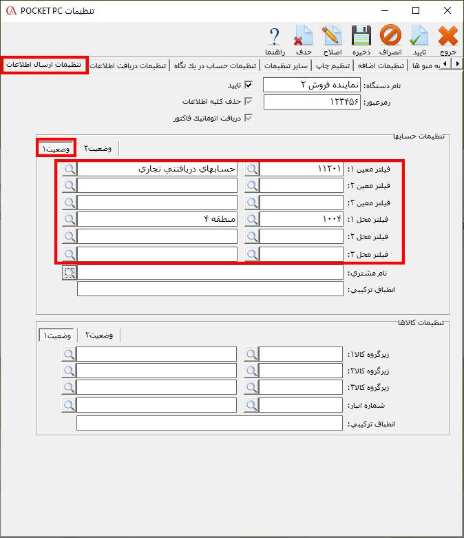 زبانه تنظیمات ارسال اطلاعات در حسابگر