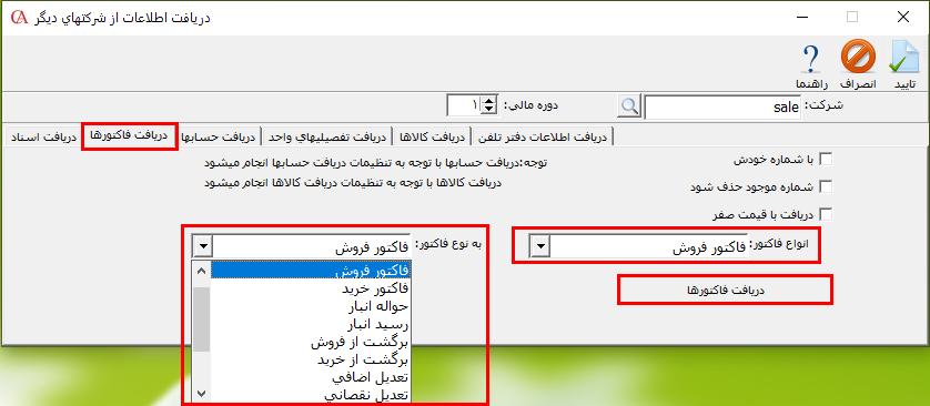تعیین نوع فاکتور جهت دریافت اطلاعات در حسابگر
