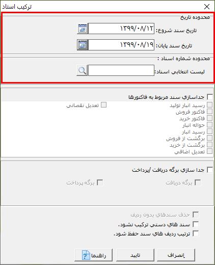 ترکیب اسناد در حسابگر