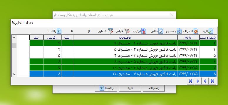 انتخاب اسناد جهت مرتب سازی در حسابگر
