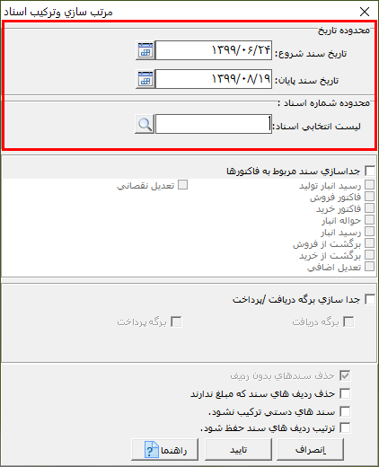مرتب سازی و ترکیب اسناد در حسابگر