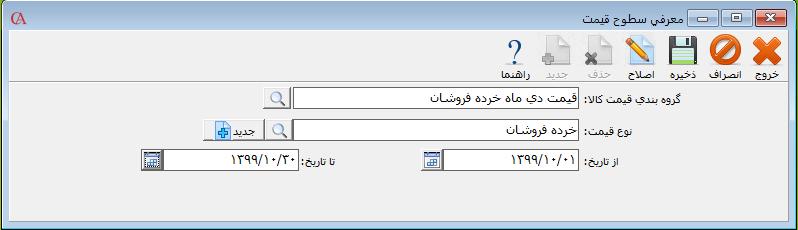 فرم معرفی سطوح قیمت در حسابگر