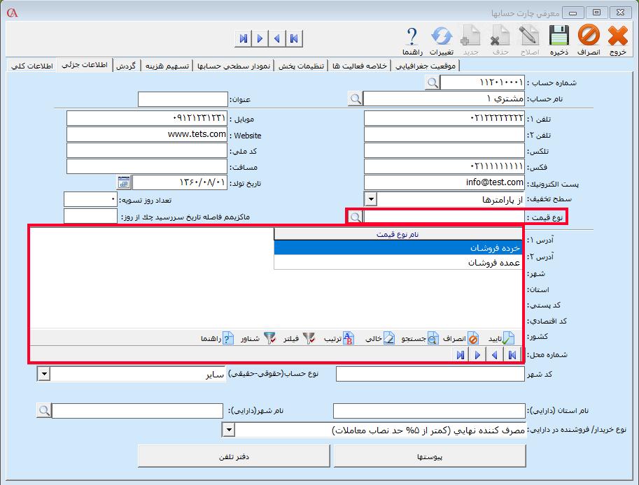 تعیین نوع قیمت برای حساب در حسابگر