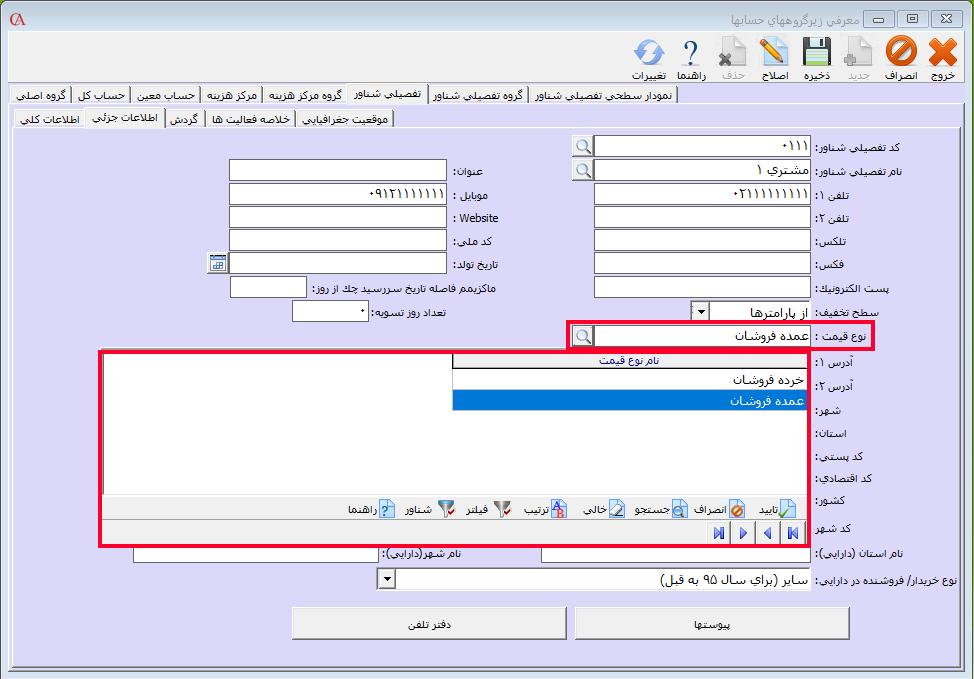 تعیین نوع قیمت برای حساب تفصیلی شناور در حسابگر