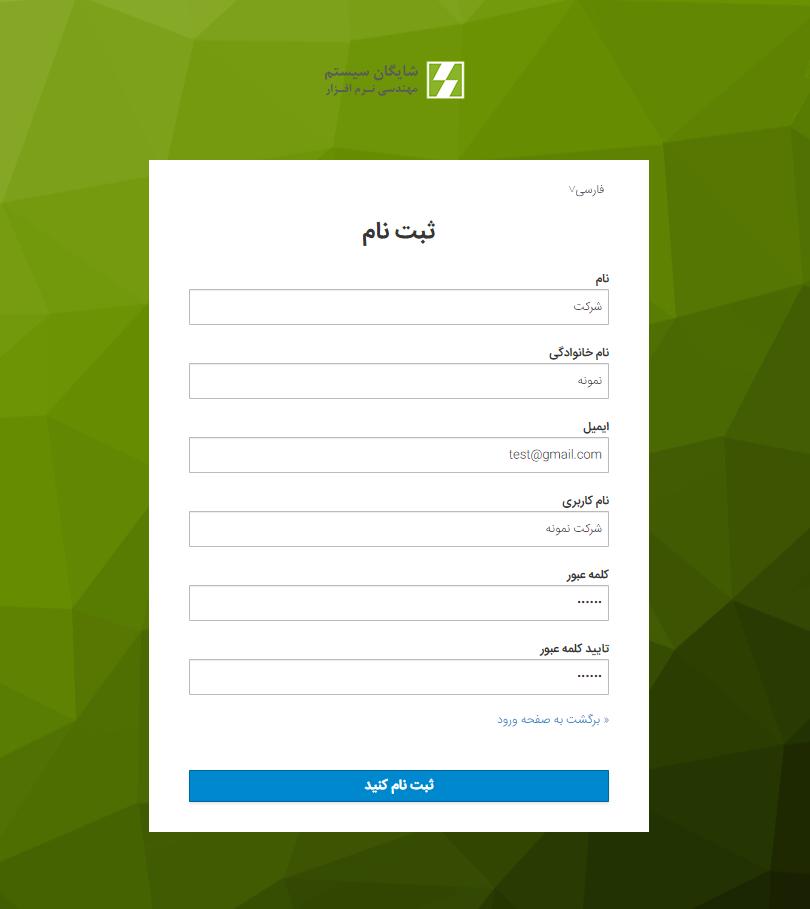 فرم ثبتنام در بخش پورتال مشتریان شایگان