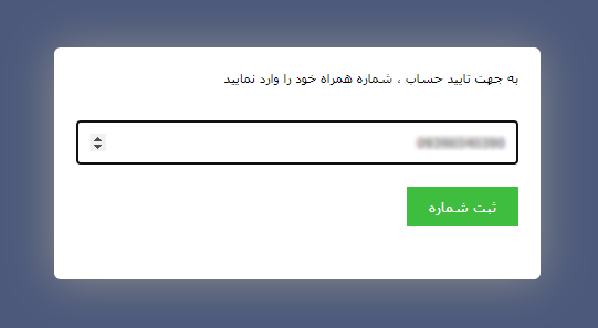 ثبت شماره همراه جهت ثبت تیکت پشتیبانی