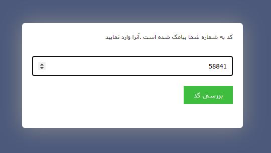 تایید شماره همراه در حسابگر