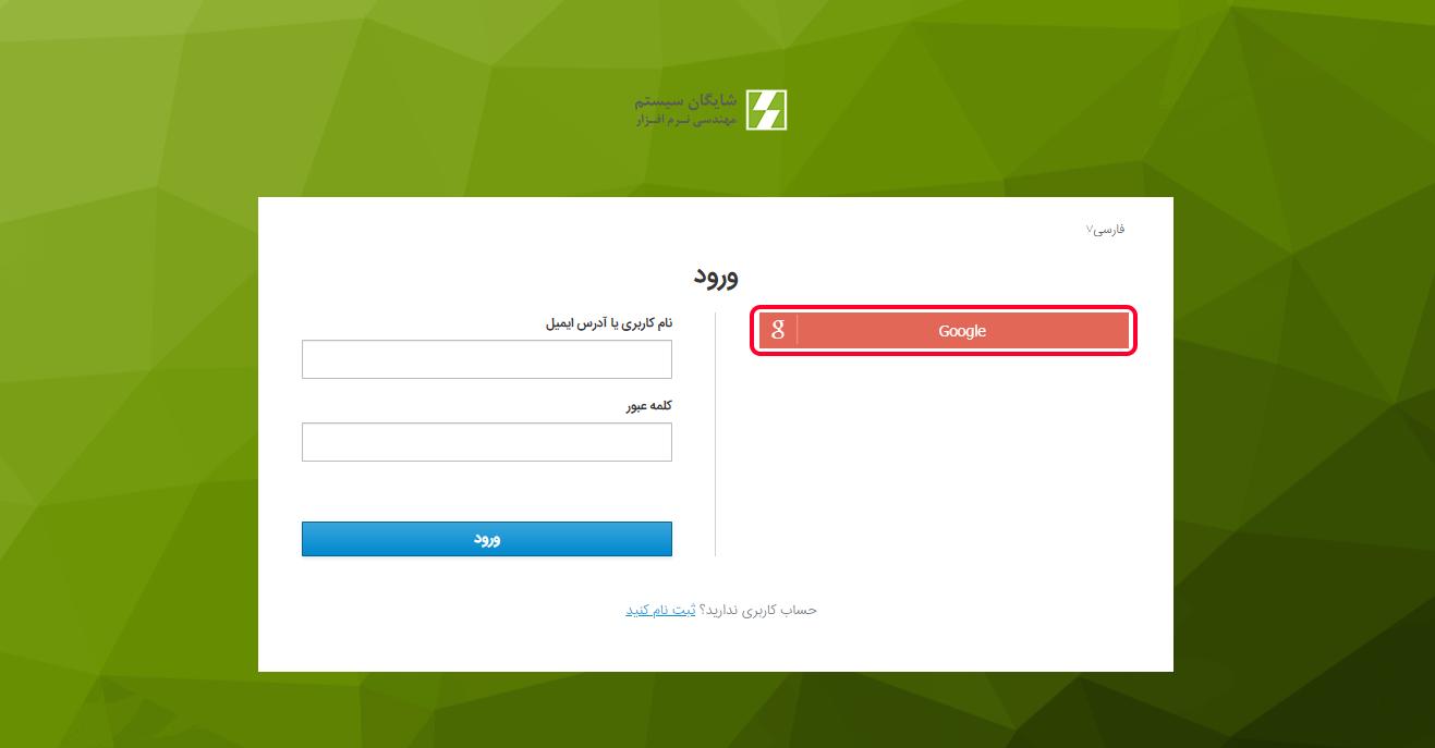 ثبتنام از طریق حساب کاربری Gmail در پورتال مشتریان