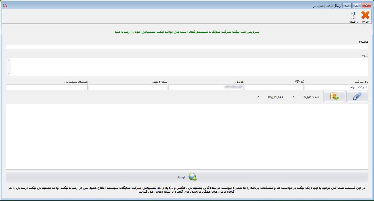 فرم ارسال تیکت پشتیبانی در برنامه حسابگر