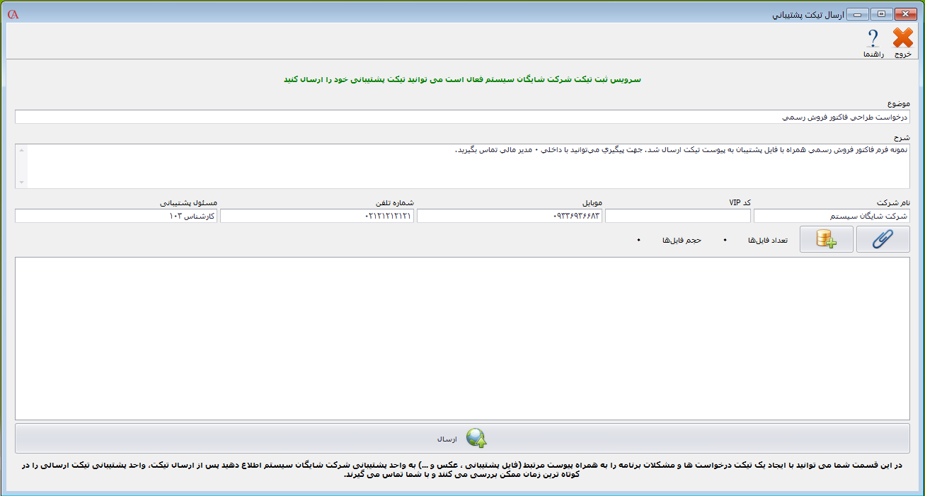 فرم ارسال تیکت پشتیبانی در نرم افزار حسابگر در نرم افزار حسابگر