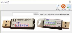 ثبت شماره سریال قفل سخت افزاری برنامه