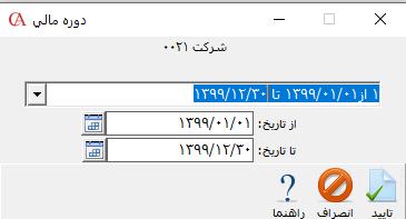 تعیین دوره مالی جهت ارسال فایل پشتیبانی برای تیکت پشتیبانی