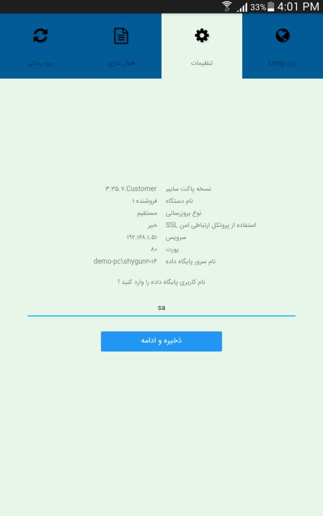 تعیین نام کاربری پایگاه داده در Customer