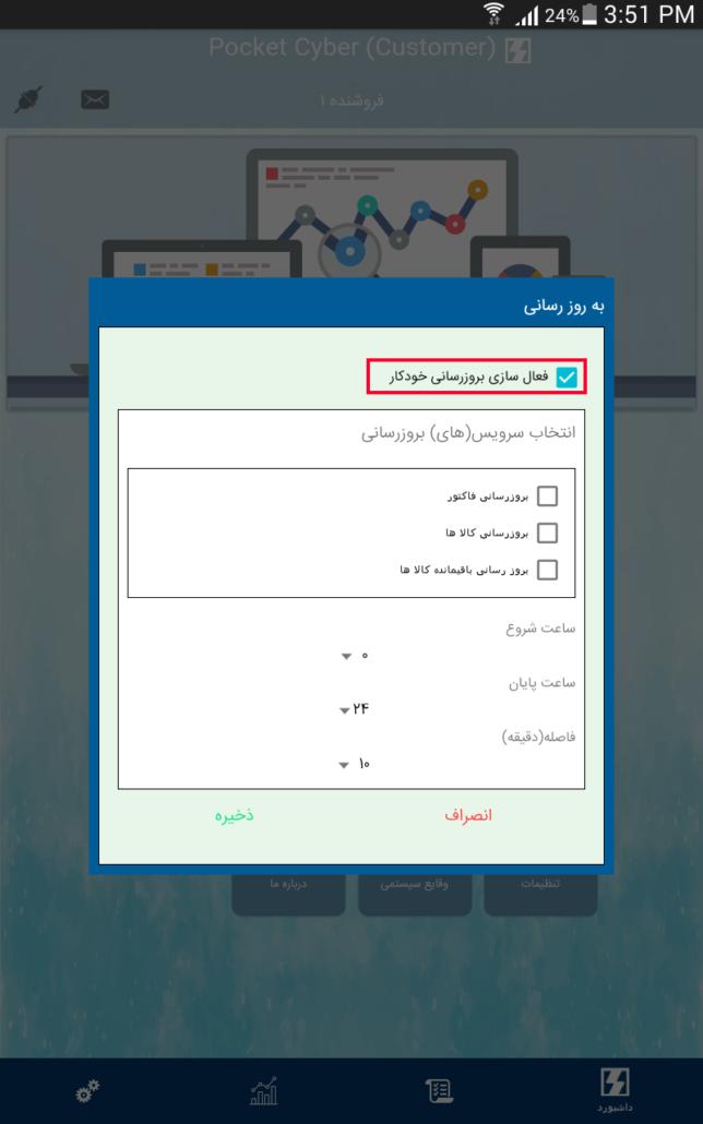 فعالسازی بروزرسانی خودکار در Customer