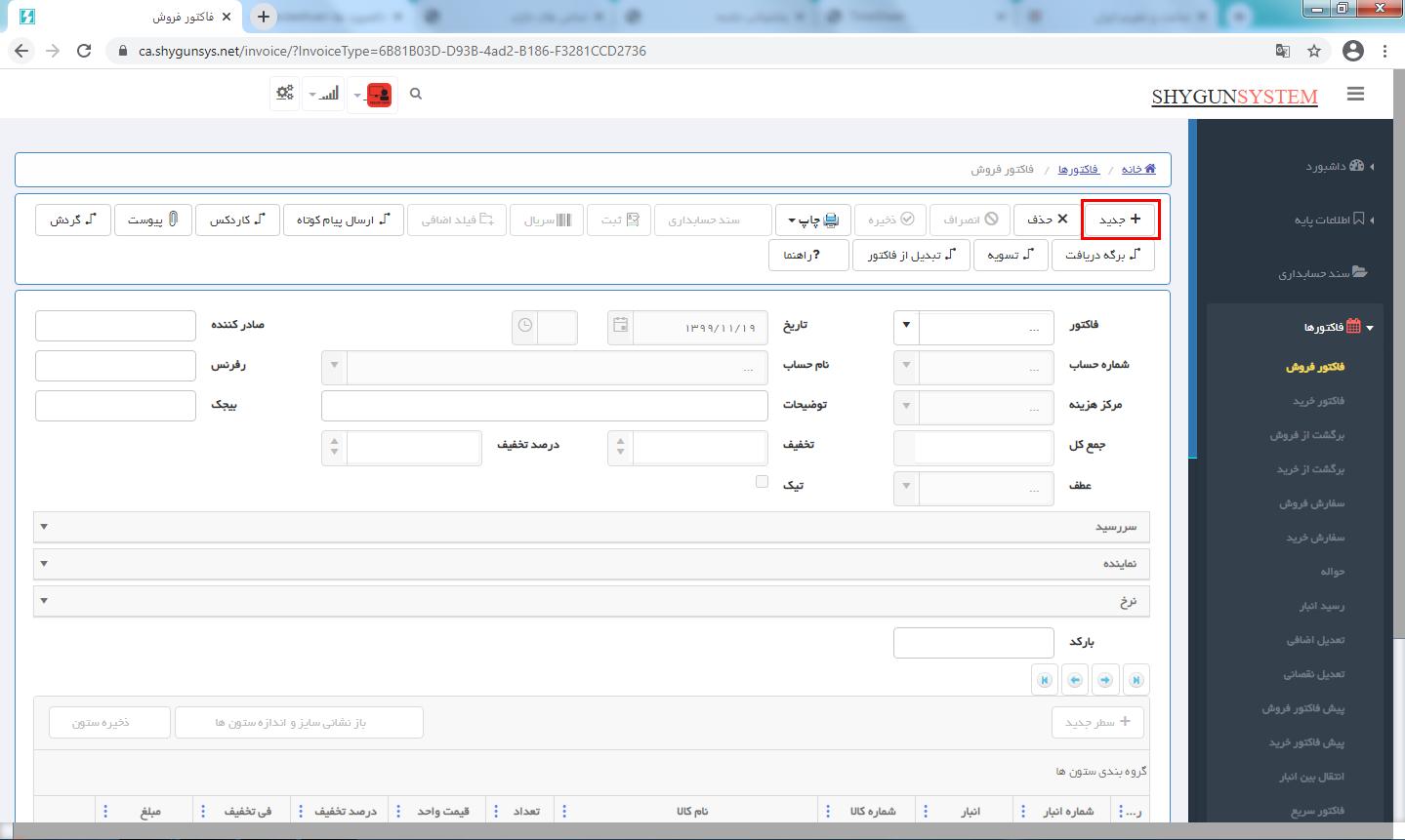 صدور فاکتور فروش جدید در حسابگر تحت وب