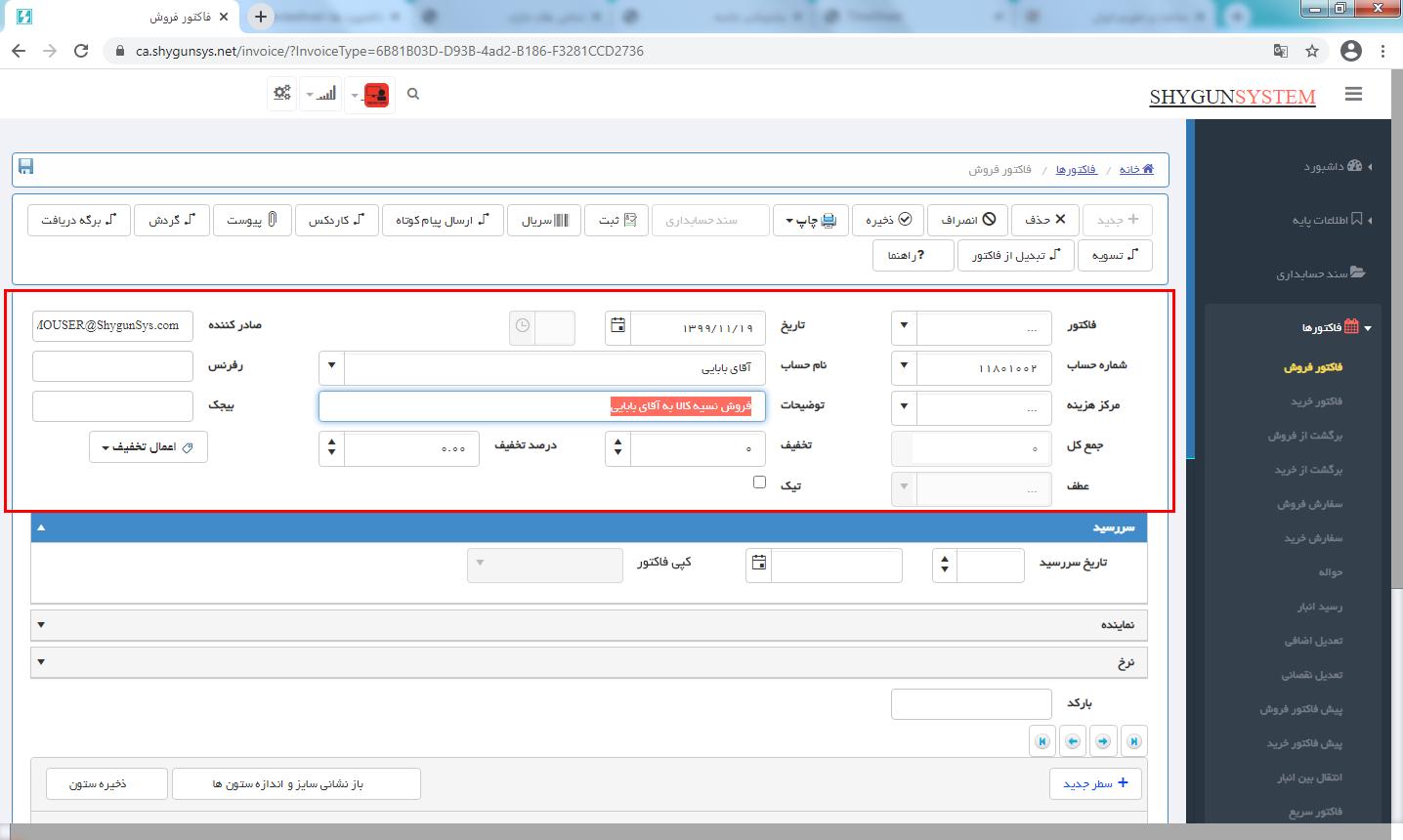 ثبت اطلاعات فاکتور فروش در حسابگر