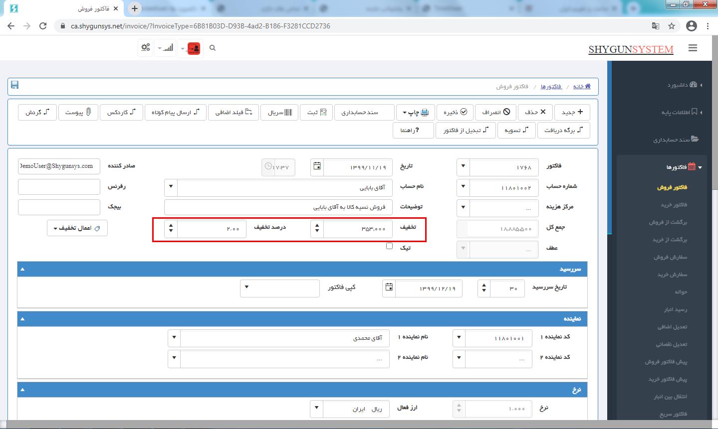ثبت تخفیف کلی فاکتور در حسابگر تحت وب