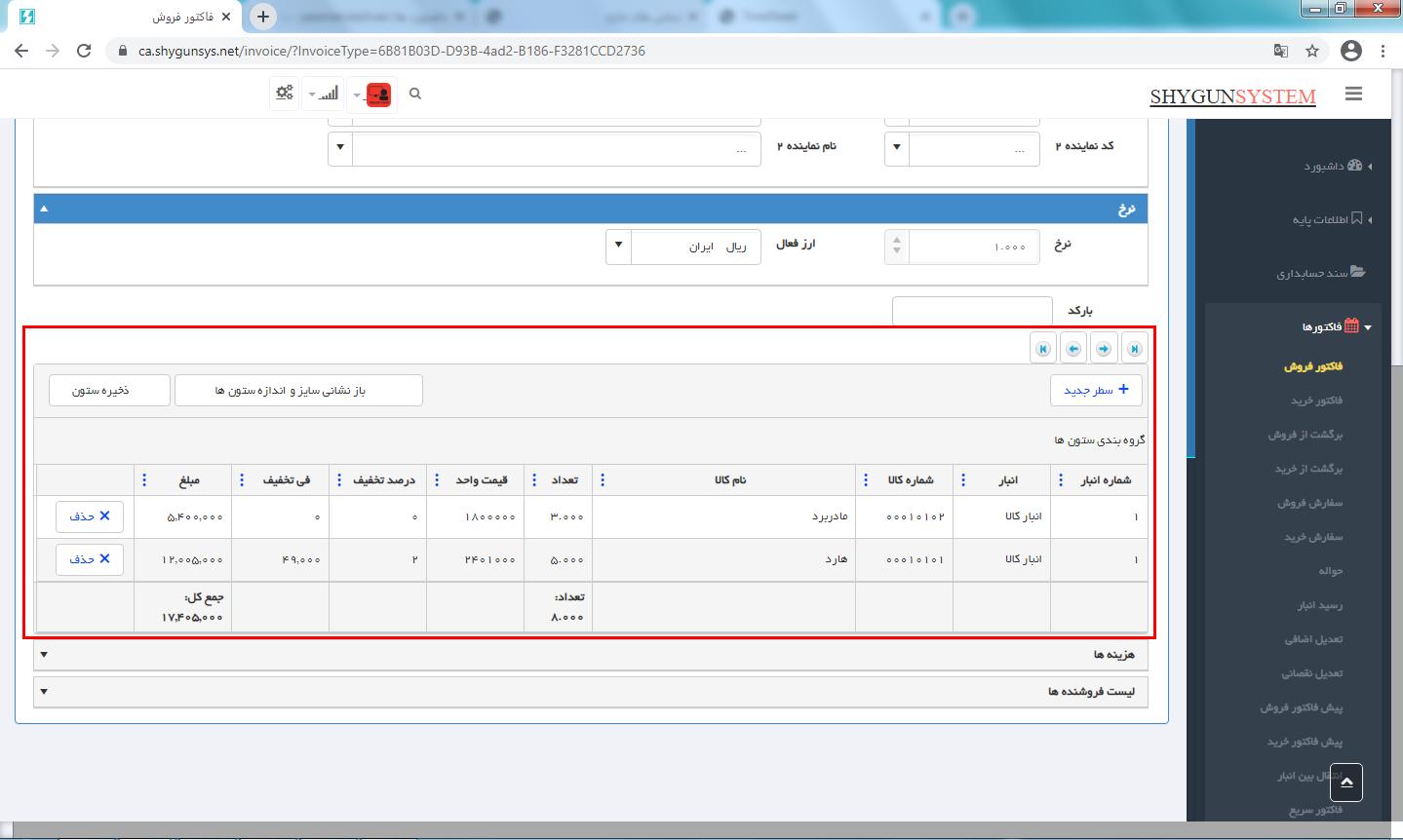 ثبت اطلاعات کالاهای مربوط به فاکتور در حسابگر تحت وب