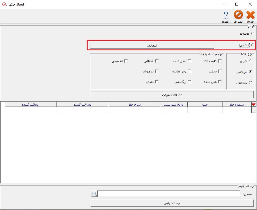 تعیین انتخابی چک ها جهت ارسال در حسابگر