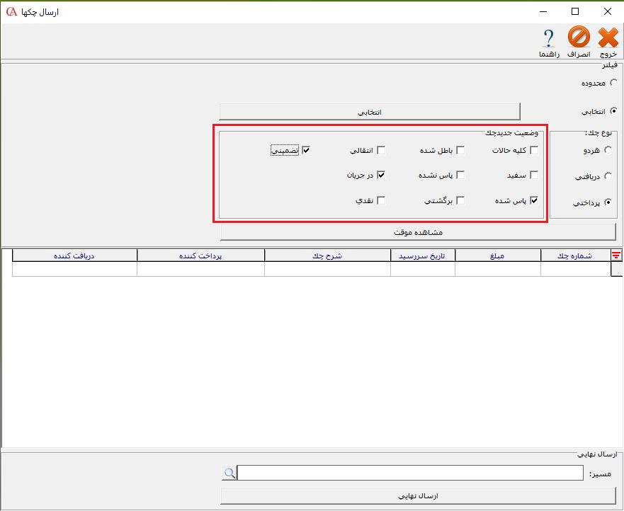 تعیین وضعیت چک جهت ارسال در حسابگر