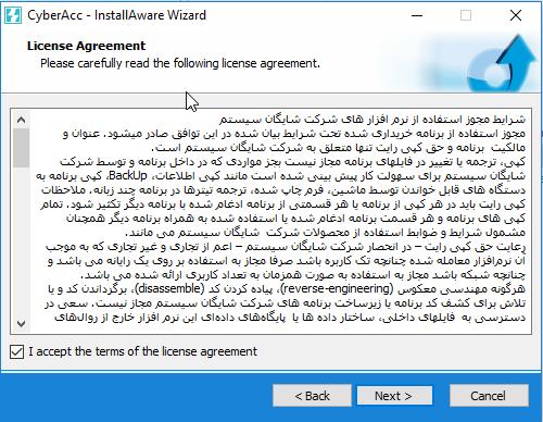 تایید شرایط مجوز جهت استفاده از نرم افزار حسابگر