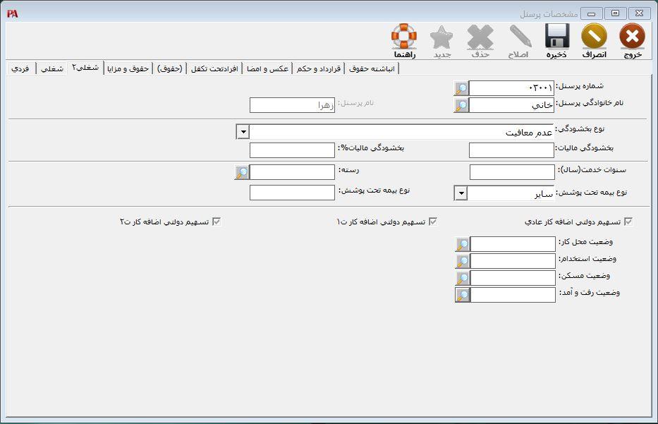 ثبت اطلاعات شغلی2 پرسنل