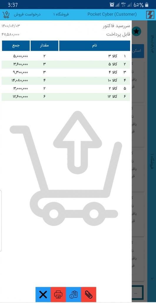 ثبت درخواست کالا در Customer